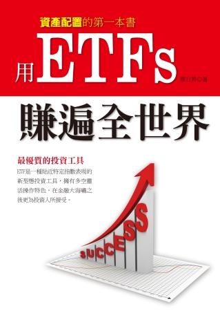 用ETFs賺遍全世界