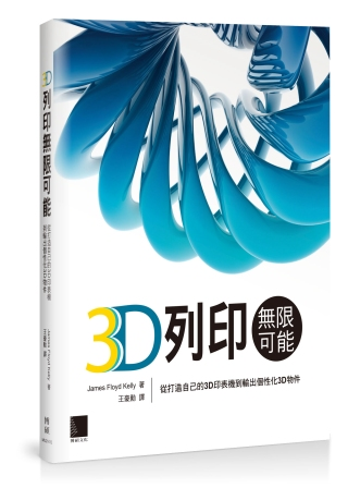 3D列印無限可能:從打造自己的3D印表機到輸出個性化3D物件