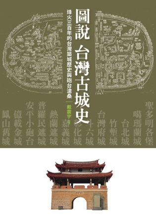 圖說‧台灣古城史:烽火三百年的台灣築城歷史與砲台滄桑