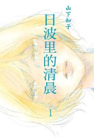 日波里的清晨(01)