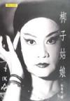 王海玲-梆子姑娘