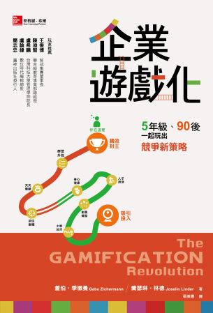 企業遊戲化:5年級、90後,一起玩出競爭新策略
