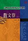 台灣原住民族漢語文學選集:散文卷〈上〉