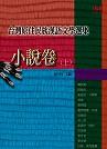 台灣原住民族漢語文學選集:小說卷〈上〉