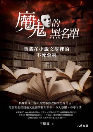 魔鬼的黑名單:隱藏在小說文學裡的不死惡靈