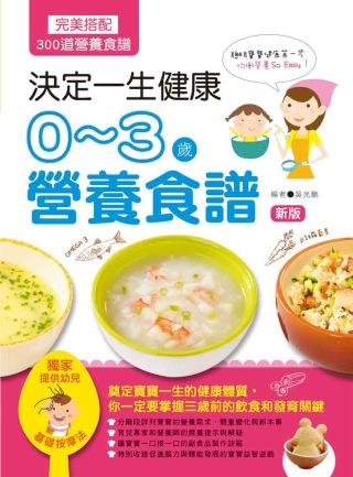 決定一生健康!0~3歲營養食譜(新版)