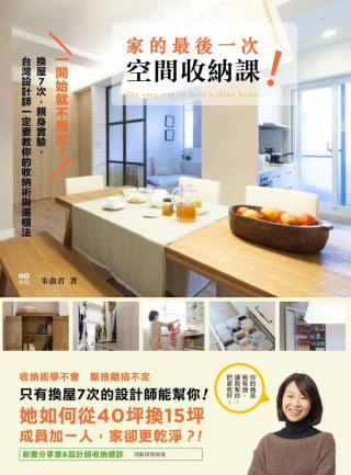 一開始就不用收!家的最後一次空間收納課:換屋7次,親身實驗,台灣設計師一定要教你的收納術與選櫃法