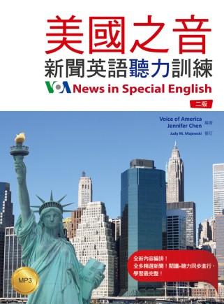 美國之音新聞英語聽力訓練【二版】(20K + 1MP3)