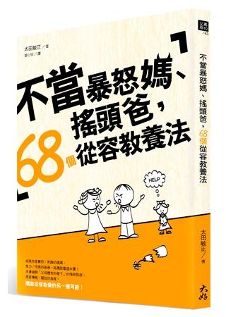 不當暴怒媽、搖頭爸,68個從容教養法