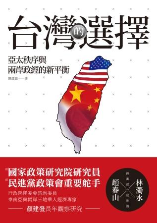 台灣的選擇:亞太秩序與兩岸政經的新平衡