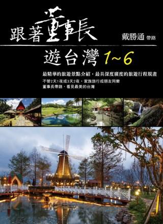 跟著董事長遊台灣1-6套書