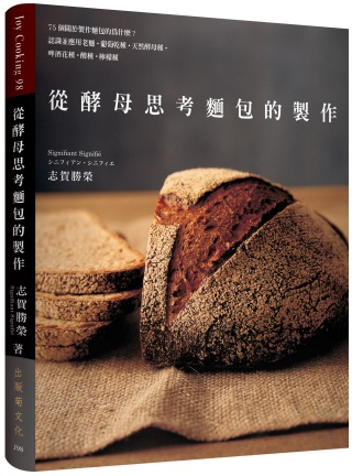 從酵母思考麵包的製作:75個關於製作麵包的為什麼?:認識並應用老麵˙葡萄乾種˙天然酵母種˙啤酒花種˙ 酸種˙檸檬種,以及各式酵母種