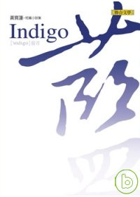 Indigo藍