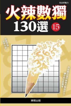 火辣數獨130選 15