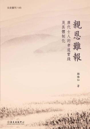 親恩難報:唐代士人的孝道實踐及其體制化
