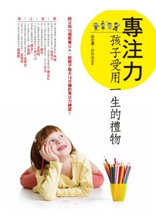 專注力:孩子受用一生的禮物