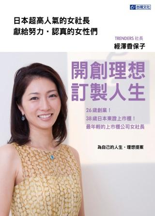 開創理想 訂製人生:26歲創業!38歲日本東證上市櫃!最年輕的上市櫃公司女社長