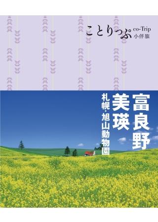富良野‧美瑛小伴旅: co-Trip日本系列 11