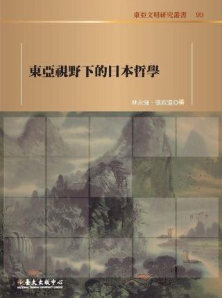 東亞視野下的日本哲學:傳統、現代與轉化