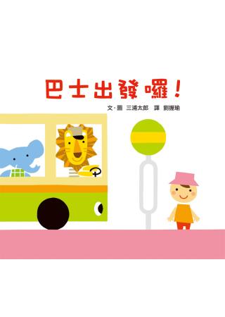 巴士出發囉!