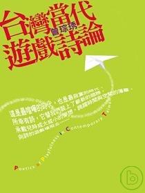 台灣當代遊戲詩論