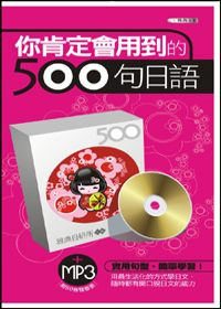 你肯定會用到的500句日語(附MP3)(50K)