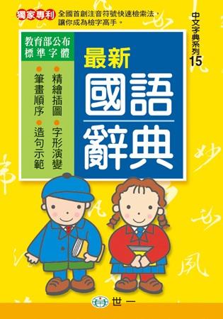 (32K)最新國語辭典(P2)