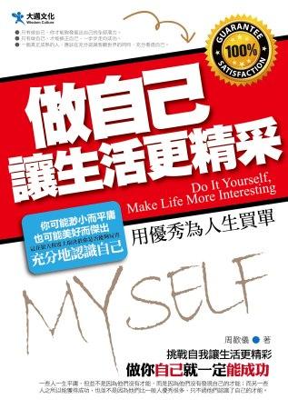 做自己,讓生活更精采