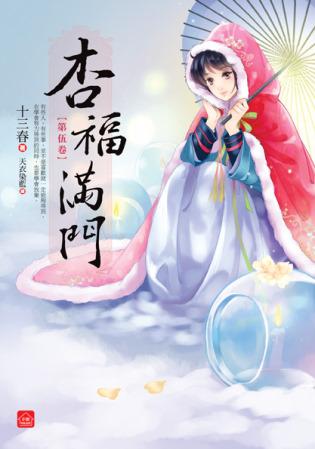 杏福滿門(五)