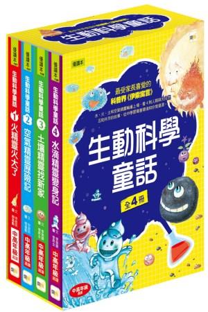 生動科學童話套書(全4冊)