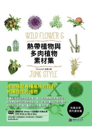 熱帶植物與多肉植物素材集
