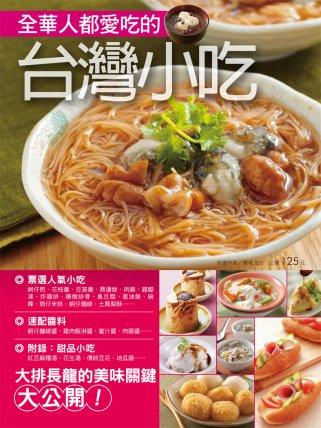 全華人都愛吃的台灣小吃