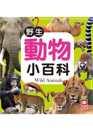 圖解野生動物小百科(正方形)