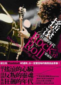 搖滾:狂飆的年代-Rock'n Roll:Down the Flaming Road
