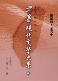 中華現代文學大系貳【7】 小說卷(一) (精裝版)