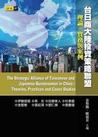 台日商大陸投資策略聯盟:理論、實務與案例