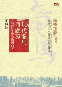 現代龍馬何處尋:寫在日本第三次開國前夕