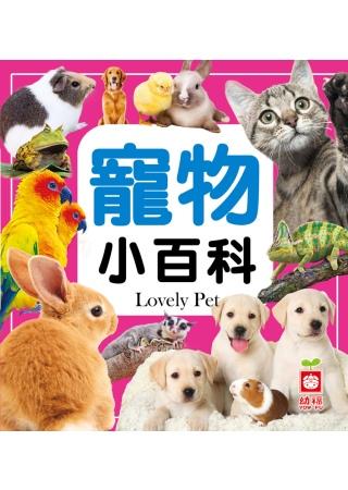 寵物小百科(正方形)