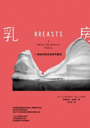乳房:一段自然與非自然的歷史