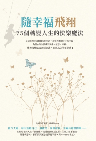 隨幸福飛翔:75個轉變人生的快樂魔法