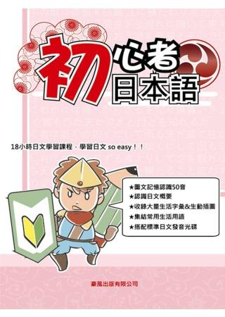 初心者日本語(書+1MP3)