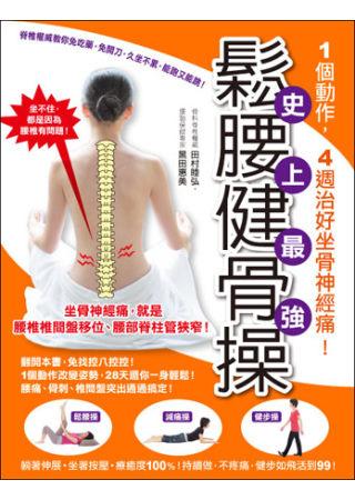 1個動作,4週治好坐骨神經痛!史上最強鬆腰健骨操:脊椎權威教你免吃藥,免開刀,久坐不累,能跑又能跳!