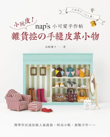 nap's小可愛手作帖:小玩皮!雜貨控