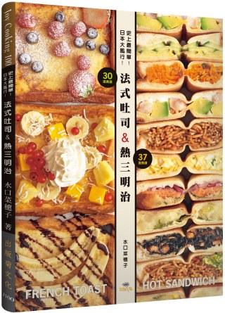 史上最簡單!日本大風行!法式吐司&熱三明治:FRENCH TOAST & HOT SANDWICH共67種,不用烤箱就可以作!