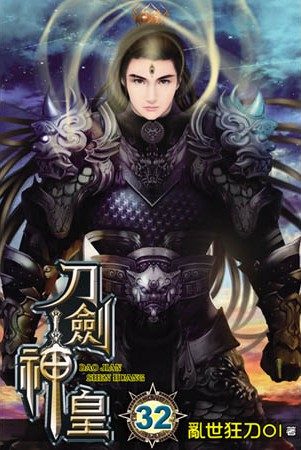 刀劍神皇32