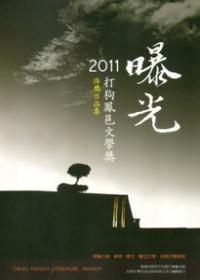 曝光:2011打狗鳳邑文學獎得獎作品集