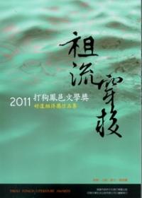 祖流穿梭:2011打狗鳳邑文學獎好漾組得獎作品集
