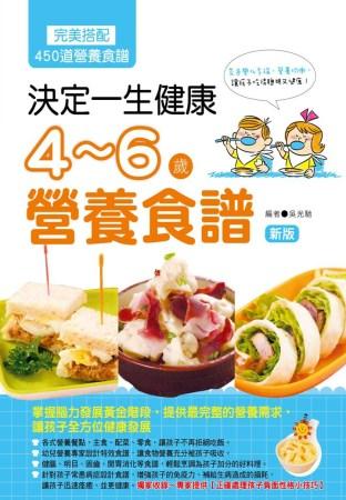 決定一生健康! 4~6歲營養食譜(全彩)(新版)