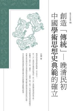 創造「傳統」:晚清民初中國學術思想史典範的確立