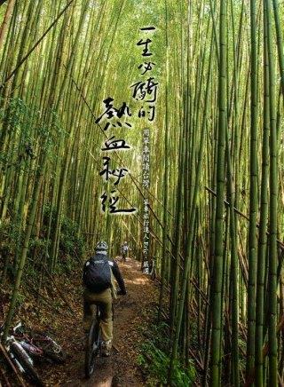 一生必騎的熱血秘徑:用單車閱讀台灣-單車旅行達人Eric嚴選